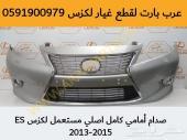 صدام امامي كامل اصلي مستعمل لكزس ES 2013-2015