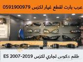 قطع لكزس طقم عكوس تجاري ES 2007-2019