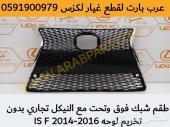 قطع لكزس شبك كامل مع النيكل IS F 2014-2016