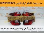 اسطبات خلفية ركن اصلي وكالة لكزس ES 2016-2018