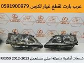 شمعات امامية متحركه اصلي مستعمل RX 2012-2013