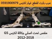 مقص تحت اصلي وكالة لكزس GS 2012-2018