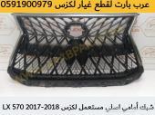 شبك امامي اصلي مستعمل لكزس LX 570 2017-2018