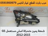 شمعة يمين متحركه اصلي مستعمل لكزس GS2012-2015