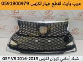 شبك امامي تجاري لكزس GSF V8 2016-2019
