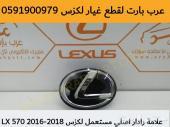 علامة رادار اصلي مستعمل لكزس LX 570 2016-2018