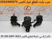 قطع غيار لكزس كراسي مكينة ES350 2007-2012
