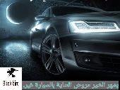 حماية لسيارتك بتقنية درع النانو سيراميك.