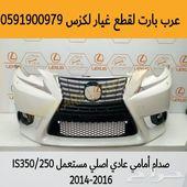 صدام امامي عادي اصلي مستعمل لكزس IS 2014-2016
