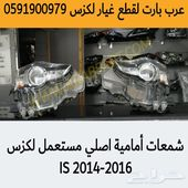 شمعات امامية اصلي مستعمل لكزس IS 2014-2016