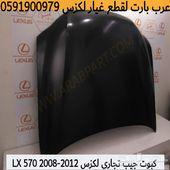 كبوت جيب تجاري لكزس LX 570 2008-2012