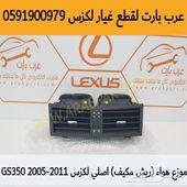 موزع هواء ريش مكيف اصلي لكزس GS 2005-2011