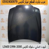 كبوت اصلي ستوك لكزس LS 400 1996-2000