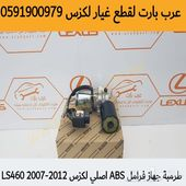 طرمبة جهاز فرامل ABS لكزس LS460 2007-2012