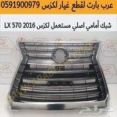 شبك امامي اصلي مستعمل لكزس LX570 2016