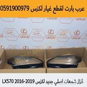 قزاز شمعات اصلي لكزس LX570 2016-2019