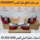 اسطبات خلفية اصلي لكزس ES 2016-2018