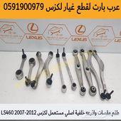 طقم مقصات واذرعه اصلي مستعمل LS46 2007-2012