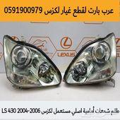 شمعات امامية اصلي مستعمل لكزس LS430 2004-2006