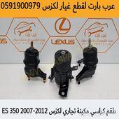 طقم كراسي مكينة تجاري لكزس ES350 2007-2012