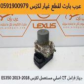 جهاز منظم فرامل ABS لكزس ES 2013-2018