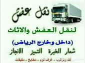 شركة نقل عفش مع الفك والتركيب بالرياض