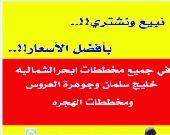 للبيع ارض في مخطط هشام حي الياقوت