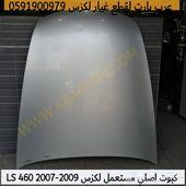 كبوت اصلي مستعمل لكزس LS 460 2007-2009