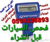 فحص وكشف على السيارات قبل الشراء في الشرقيه