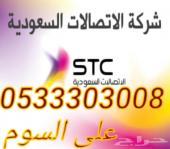 STC مميز 0533303008 الموقع جازان