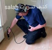 فحص بيوت مستعمله وجديده.افحص منزلك قبل الشراء
