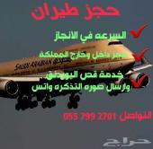 حجز طيران على الرحلات المغلقه والمتاحه مؤكد