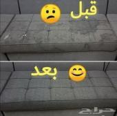 تنظيف كنب بالمدينة المنورة