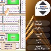 ارض للبيع مخطط الجامعه رقم 900مساحة800