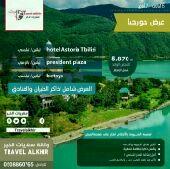 عروض سياحية مخفضة(تذاكر_ فنادق_بكجات)