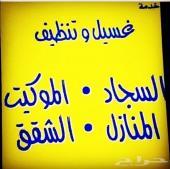 غسيل كنب بالمدينة المنورة غسيل الكنب والسجاد