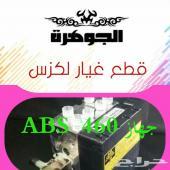 اجهزه ABS 460 مع التركب والبرمجة (الجوهرة)