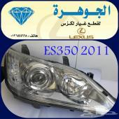 تغير واجهه Es350من 07الى 2011(الجوهرة)