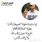 معلمين شاورما