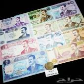 عملات صدام(تم البيع)