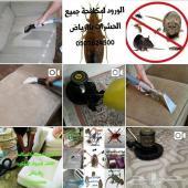 شركة تنظيف بالرياض و رش مبيدات بالرياض