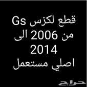 للبيع قطع ومقصات لكزس GS من 2007 الى 2014