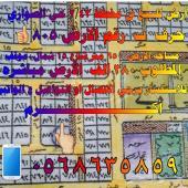 ارض للبيع في مخطط 43 حرف ب م650متر شارع15شمال