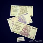 عملات زيمبابوي(تم البيع)