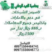 احث العروض اسس شركتك في دبي لجميع الجنسيات