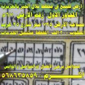 ارض للبيع في مخطط تلال الخبر مساحه735متر ب300