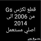 للبيع قطع ومقصات لكزس GS من 2006 الى 2014