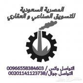 المصرية السعودية للتسويق الصناعي والعقاري