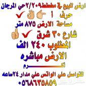 ارض للبيع في مخطط209 حرف أ مساحه875م شارع 30ش