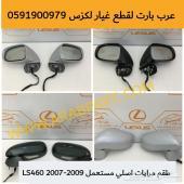 طقم مرايات اصلي مستعمل LS 460 2007-2009